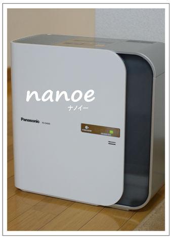 Nano_e1