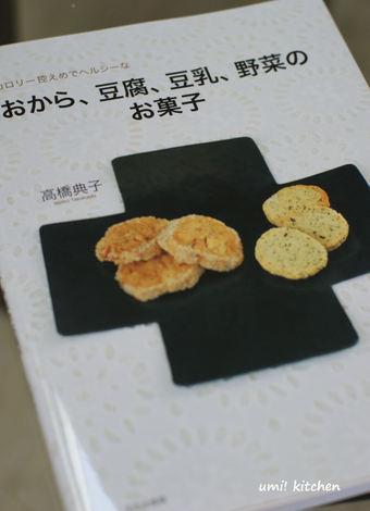 Okara_book
