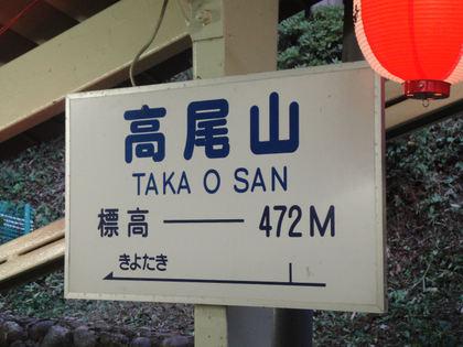 Takao_eki