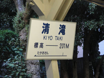 Takao_kiyotaki_eki