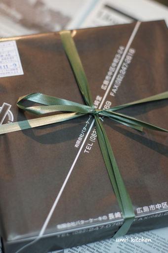 Nagasakiya_butter_cake_2