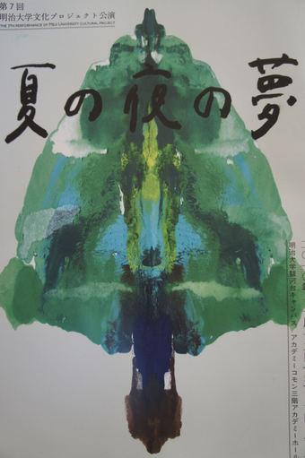 Natsu_no_yo_no_yume
