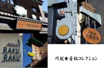 Kawagoe_7_2